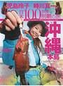 日本100魚種制覇の旅 児島玲子 in沖縄本島