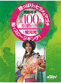 日本100魚種制覇の旅 児島玲子 in...