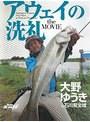 アウェイの洗礼 大野ゆうき in石川県全域
