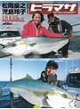 日本100魚種制覇の旅 ヒラマサ in...