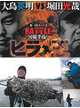 ヒラメ王 第一回【カード1】BATTLE in房総半島(千葉県)