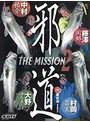 邪道 THE MISSION 2