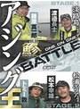 アジング王BATTLE 第1戦&第2戦