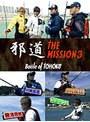 邪道 THE MISSION3 BAT...