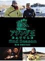 アジング王BATTLE 2nd SEA...