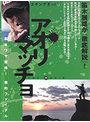 エギング王vol.5(アオリマッチョ)