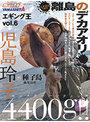 エギング王vol.6 ~モンスターハン...