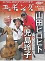 エギング王vol.10 エギング百番勝...