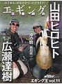 エギング王vol.11 エギング百番勝...