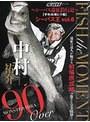 シーバス王vol.6 FISH the...