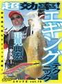 エギング王vol.18 超効率!エギングテクニック 重見典宏 in宇久島(長崎県)