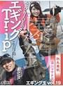 エギング王vol.19 みっぴ&JOE...