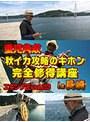 エギング王vol.23 秋...