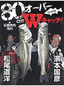 80cmオーバーWキャッチ! in広島...