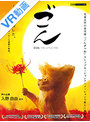 【VR】ごん GON, THE LITTLE FOX