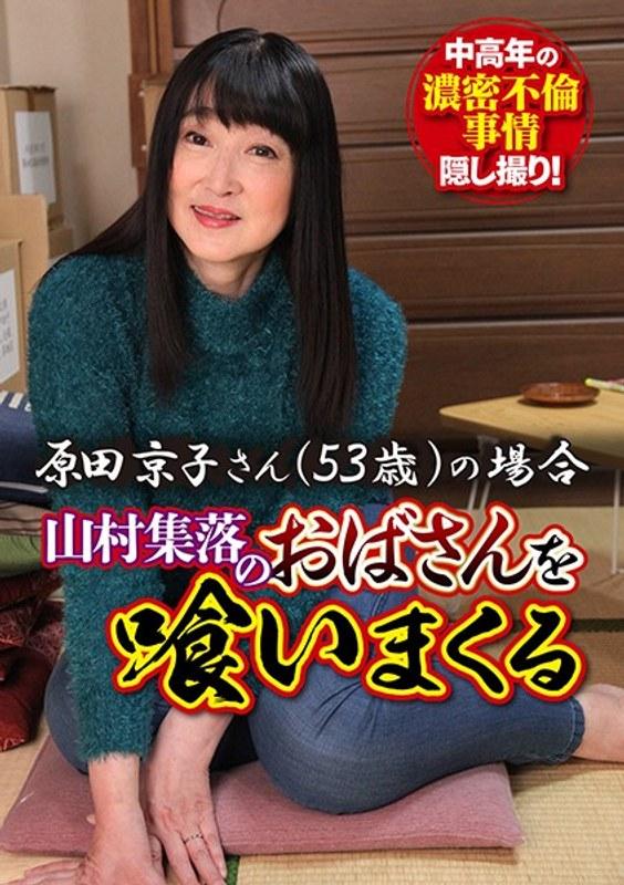 山村集落のおばさんを喰いまくる 原田京子さん(53歳)の場合
