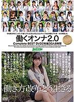 働くオンナ2.0 Complete BEST ...