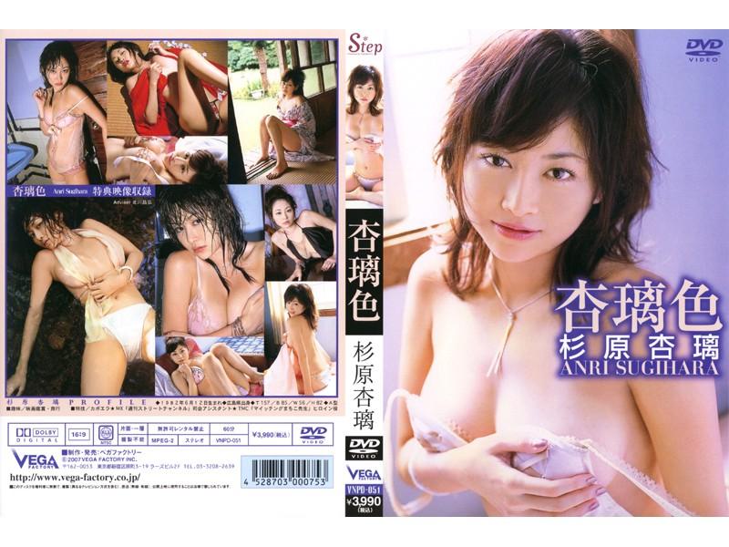 杉原杏璃 アイドルチャンネル、アイドル、セクシー、巨乳、和服・浴衣 杏璃色 杉原杏璃