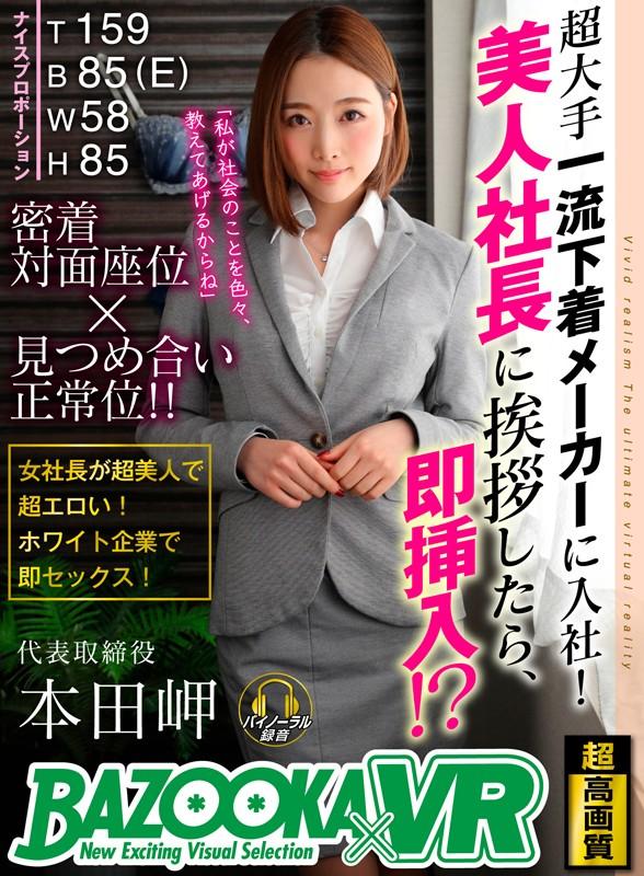 【VR】超大手一流下着メーカーに入社!美人社長に挨拶したら、即挿入!? 本田岬 サンプル画像 No.1