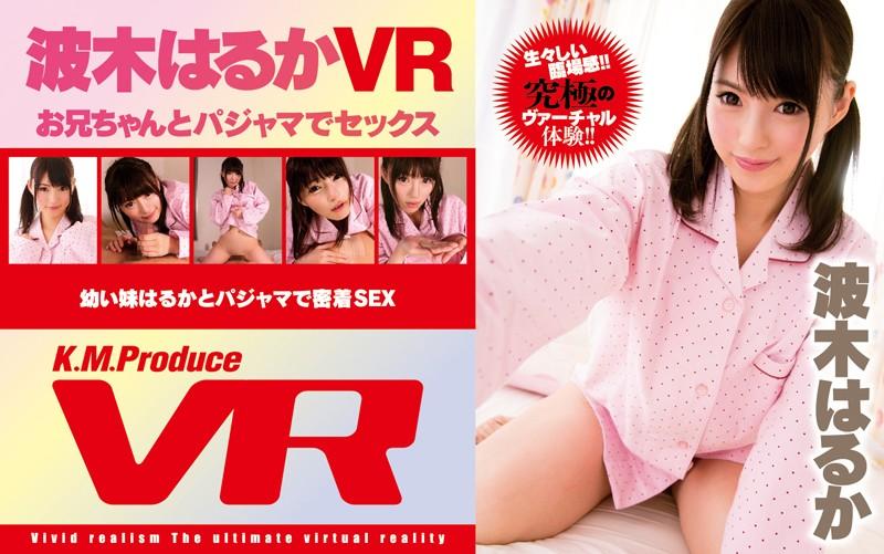 【VR】超・長尺 240分 3DVRクイーン波木はるか のリアルSEXスーパーBEST サンプル画像 No.4