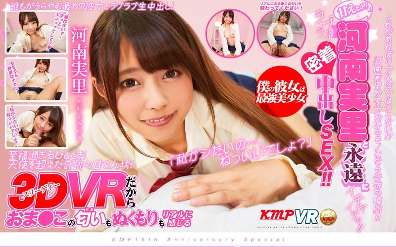 【VR】KMP VR 正常位 SUPER BEST サンプル画像 No.6