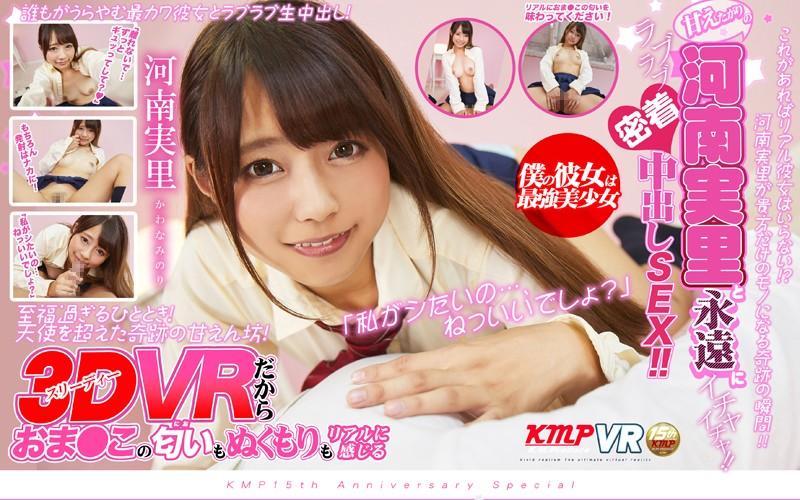 【VR】KMPVR厳選!顔面偏差値の高い最強美少女勢揃い!VR女子校生BEST! サンプル画像 No.7