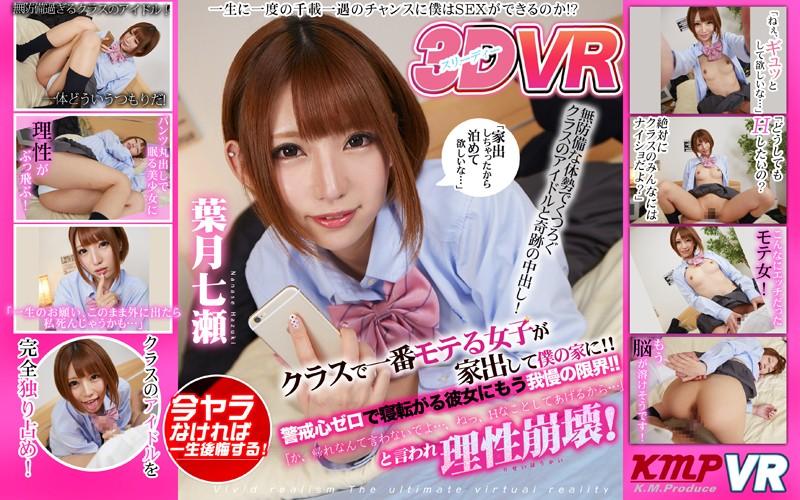 【VR】KMPVR厳選!顔面偏差値の高い最強美少女勢揃い!VR女子校生BEST! サンプル画像 No.8