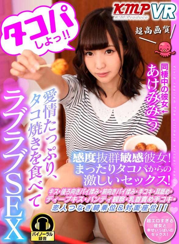 【VR】タコパしよっ!!愛情たっぷり、タコ焼きを食べてラブラブSEX あけみみう サンプル画像 No.1