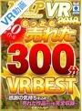 【VR】KMPVR 201...