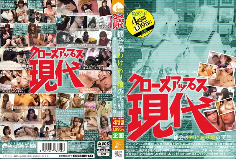 クローズアップス現代 都会のわけあり娘の実態!! 〜赤裸々!こんな簡単に性を売る少女の現実! 現代日本の闇〜