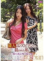 隣人のレズビアンに狙われた私~ストーキングレズレイプ~ 鈴木さとみ 一条綺美香サンプル画像