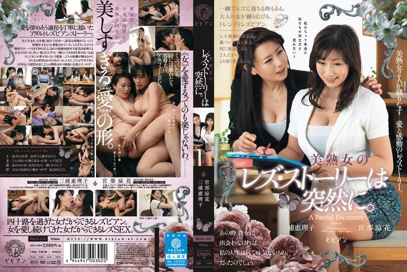 美熟女のレズ・ストーリーは突然に。 三浦恵理子 宮部涼花