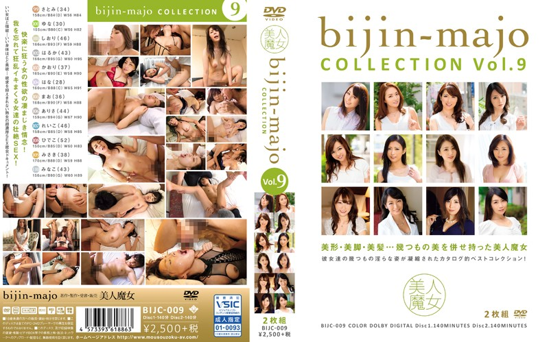 美人魔女COLLECTION Vol.9
