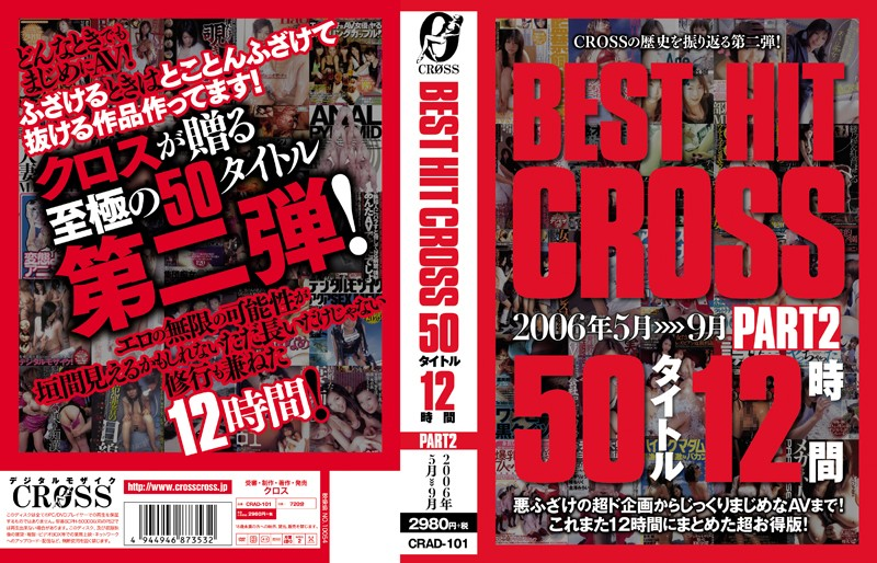 BEST HIT CROSS 50タイトル 12時間 PART2 2006年5月>>>>9月