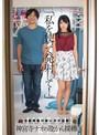 「私を使って発射して!」B級男優の家にガチ訪問!神宮寺ナオの股かん探棒。サンプル画像