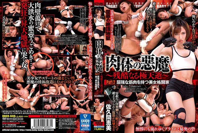 肉体の悪魔 〜残酷なる極天逝〜 Part2 屈強な筋肉を持つ美女格闘家 佐久間恵美