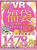【VR福袋!】ハイクオリティヒットSPECIAL1 人気10メーカー13タイトルノー編集でドドーンと大放出1478分!!