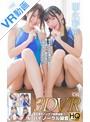 【VR】美少女二人がボクのアレを取り合い? 舐め合い? コレはマジでヤバい! 西永彩奈&小柳歩