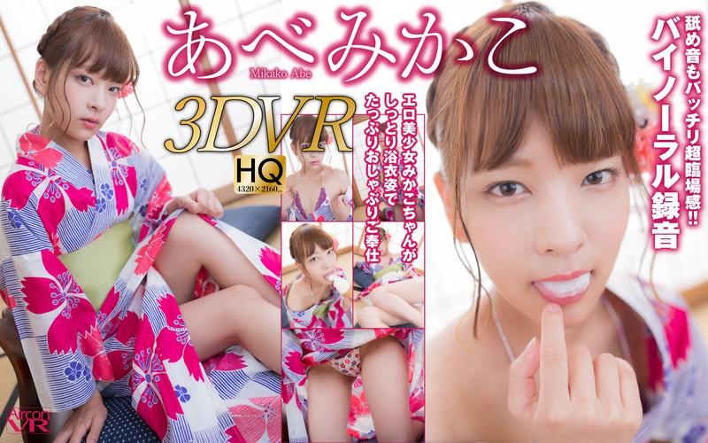 着エロ 【VR】エロ美少女みかこちゃんが、しっとり浴衣姿でたっぷりおしゃぶりご奉仕 あべみかこ