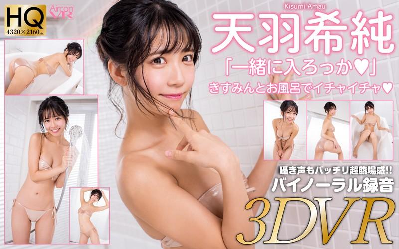 【VR】「一緒に入ろっか」きすみんとお風呂でイチャイチャ 天羽希純
