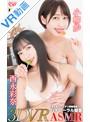 【VR】VGF ヴァーチャルガールフレンド 小柳歩、西永彩奈【おうちデート・ソファでイチャイチャ】