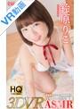 【VR】VGF ヴァーチャルガールフレンド 鈴原りこ【制服&朝ベッドでラブラブ】