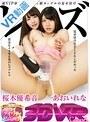 【VR】超VIP席!ロリレズっ娘カップルの見せ付けレズサンプル画像