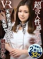 作品画像:【VR】'超'没入性感エステ vol.19 鶴田かな
