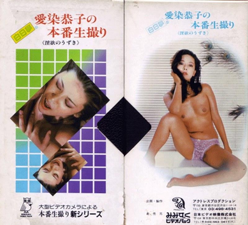 愛染恭子の本番生撮り 淫欲のうずき