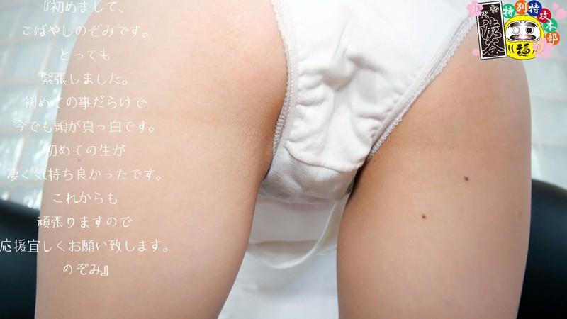 世界一素朴な陥没乳首美少女AVデビュー こばやしのぞみ 新○8才 サンプル画像  No.2