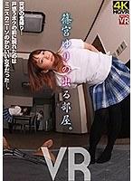 作品画像:【VR】篠宮ゆりの出る部屋