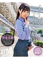 【妄想主観】麗しの美人OLと濃密性交 Sana 谷花紗耶