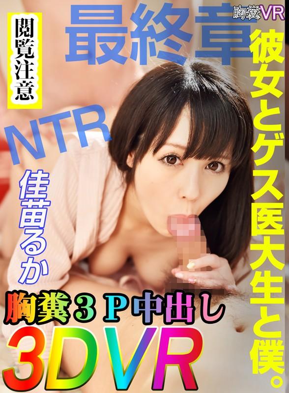 【VR】僕と彼女と彼女の大学のゲス医大生の胸糞3Pセックス 佳苗るか サンプル画像 No.1