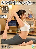 作品画像:【VR】カラダが柔らかい女のVR 前乃菜々